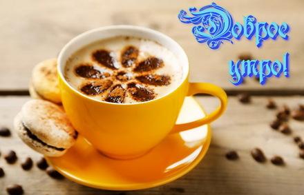 Яркая, красивая открытка с добрым утром, подруга, подружка! Цветочек в кофейной чашке. Скачать бесплатно онлайн! скачать открытку бесплатно | 123ot