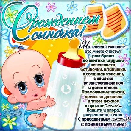 Красивая открытка с рождением сыночка!!! Открытка с поздравлением в стихах! Стих. Скачать бесплатно онлайн! скачать открытку бесплатно | 123ot
