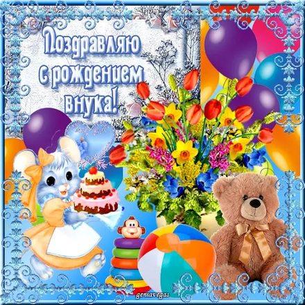Яркая, красивая открытка, красивая открытка со стихами бесплатно!!! Цветы. Воздушные шарики. Игрушки. Открытка поздравляем с рождением внука! Скачать бесплатно онлайн! скачать открытку бесплатно | 123ot