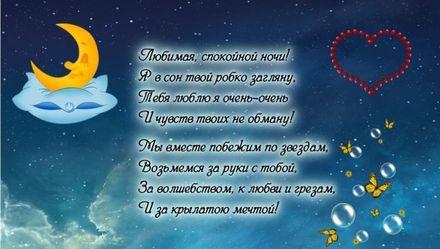 Красивая открытка спокойной ночи любимой девушке! скачать открытку бесплатно | 123ot