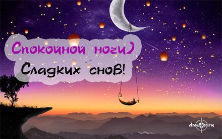 Красивая открытка спокойной ночи любимой жене! скачать открытку бесплатно | 123ot