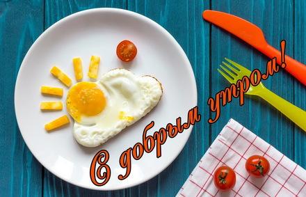 Яркая, красивая открытка с добрым утром, подруга, подружка! Красиво оформленный завтрак. Скачать бесплатно онлайн! скачать открытку бесплатно   123ot