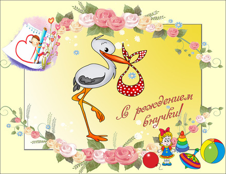 Открытка анимированная поздравление для бабушки!!! Аист! Открытка поздравляем с рождением внучки! Скачать бесплатно онлайн! скачать открытку бесплатно | 123ot
