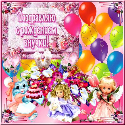 Яркая, красивая открытка поздравляю для бабушки и дедушки!!! Открытка поздравляем с рождением внучки! Скачать бесплатно онлайн! скачать открытку бесплатно | 123ot