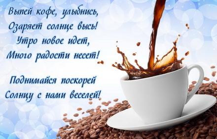 Яркая, красивая открытка с добрым утром, подруга, подружка! Открытка с белой чашкой кофе. Скачать бесплатно онлайн! скачать открытку бесплатно | 123ot