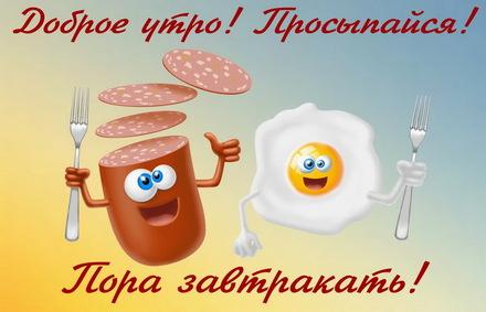 Яркая, красивая открытка с добрым утром, подруга, подружка! Открытка с колбасой и яичницой. Скачать бесплатно онлайн! скачать открытку бесплатно   123ot