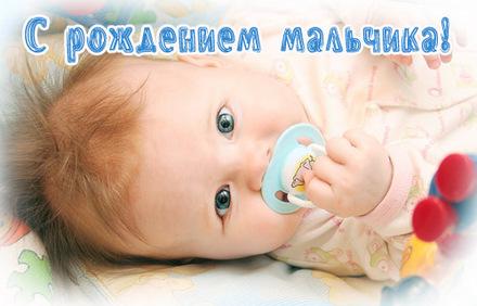 Открытка с рождением мальчика поздравляю!!!! Открытка с поздравлением! Скачать бесплатно онлайн! Малыш. скачать открытку бесплатно | 123ot