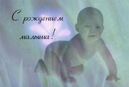 Открытка с рождением малыша!!! Открытка с поздравлением! Скачать бесплатно онлайн! скачать открытку бесплатно | 123ot