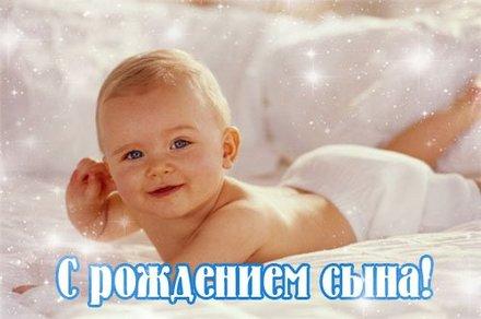 Открытка С рождением сына!!! Открытка с поздравлением! Скачать бесплатно онлайн! Малыш. скачать открытку бесплатно | 123ot