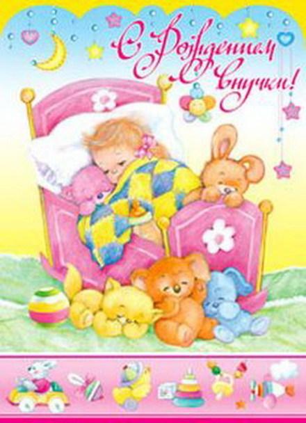 Яркая открытка с рождением внучки!!! Открытка поздравляем с рождением внучки! Скачать бесплатно онлайн! скачать открытку бесплатно   123ot