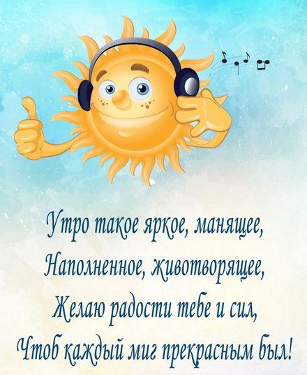 Яркая, красивая открытка с добрым утром, подруга, подружка! Открытка с солнцем в наушниках. Скачать бесплатно онлайн! скачать открытку бесплатно | 123ot