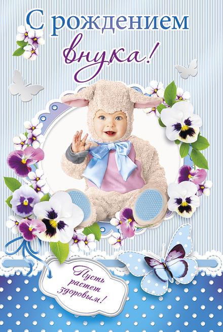 Яркая, красивая открытка, поздравление картинка!!! Открытка поздравляем с рождением внука! Скачать бесплатно онлайн! скачать открытку бесплатно | 123ot