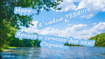 Прекрасная картинка хорошего дня для любимого! скачать открытку бесплатно   123ot