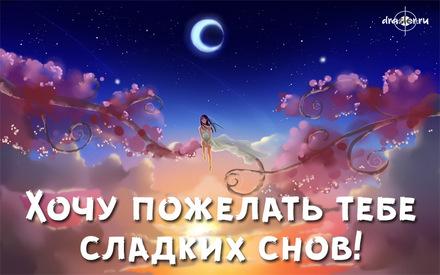 Прекрасная картинка спокойной ночи для любимой! скачать открытку бесплатно | 123ot