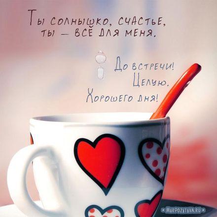 Прекрасная открытка с пожеланием хорошего для для любимого человека! скачать открытку бесплатно | 123ot