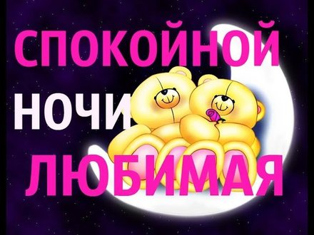 Прекрасная открытка с пожеланием спокойной и доброй ночи любимой жене! скачать открытку бесплатно   123ot
