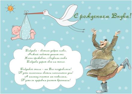 Яркая, красивая открытка, прикольная открытка для бабушки!!! Открытка поздравляем с рождением внука! Скачать бесплатно онлайн! скачать открытку бесплатно   123ot