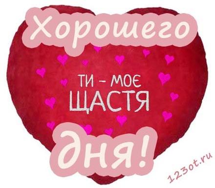 Романтическая картинка с пожеланием хорошего для любимому парню! скачать открытку бесплатно | 123ot