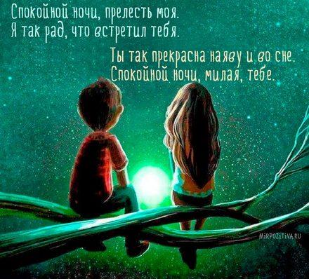 Романтическая картинка с пожеланием спокойной и доброй ночи любимой девушке! скачать открытку бесплатно | 123ot