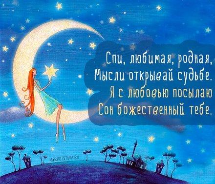 Романтическая картинка спокойной ночи любимой жене! скачать открытку бесплатно | 123ot