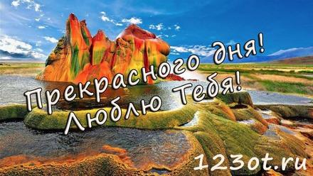 Романтическая открытка хорошего дня для любимого! скачать открытку бесплатно   123ot
