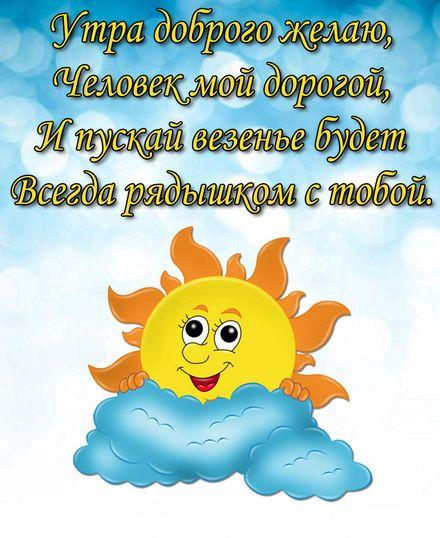 Яркая, красивая открытка с добрым утром, подруга, подружка! Солнце за тучкой желает доброго утра. Скачать бесплатно онлайн! скачать открытку бесплатно   123ot