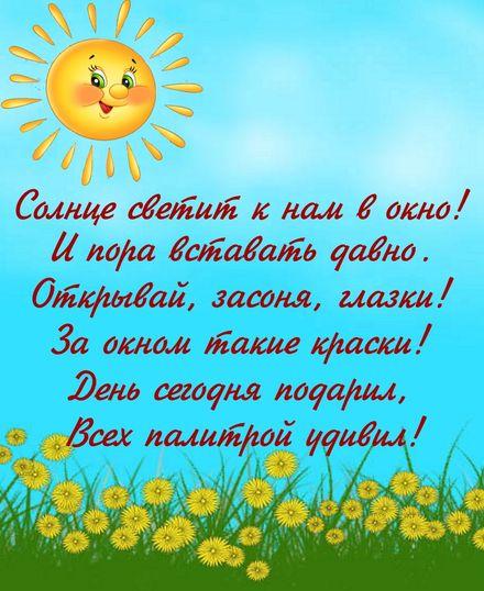 Яркая, красивая открытка с добрым утром, подруга, подружка! Солнышко на фоне поля с цветами. Скачать бесплатно онлайн! скачать открытку бесплатно   123ot