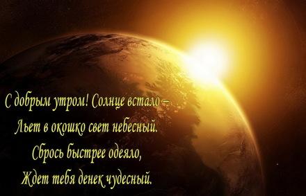 Яркая, красивая открытка с добрым утром, подруга, подружка! Свет солнца на фоне земного шара. Скачать бесплатно онлайн! скачать открытку бесплатно | 123ot