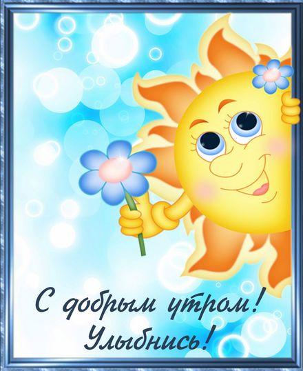 Яркая, красивая открытка с добрым утром, подруга, подружка! Веселое солнышко с цветочком. Скачать бесплатно онлайн! скачать открытку бесплатно | 123ot