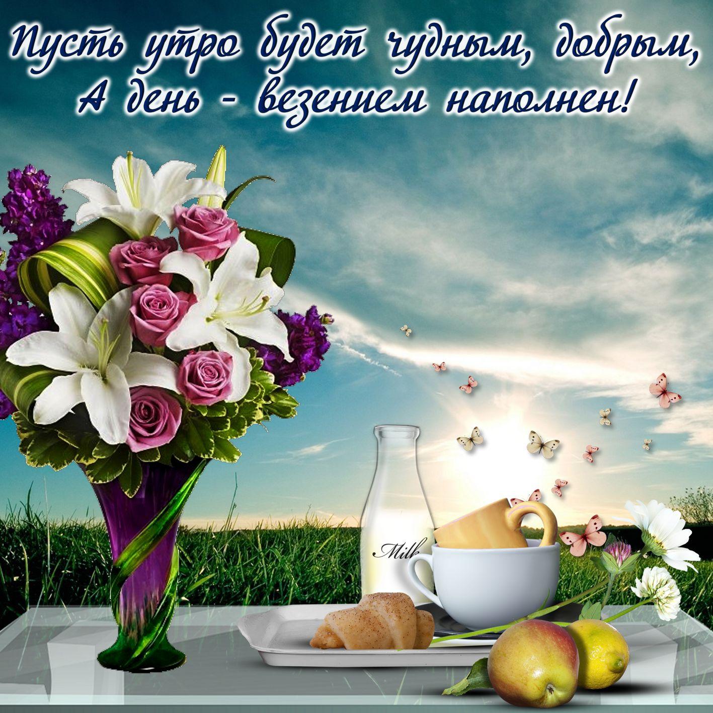 Для поздравления, открытки чудесное утро