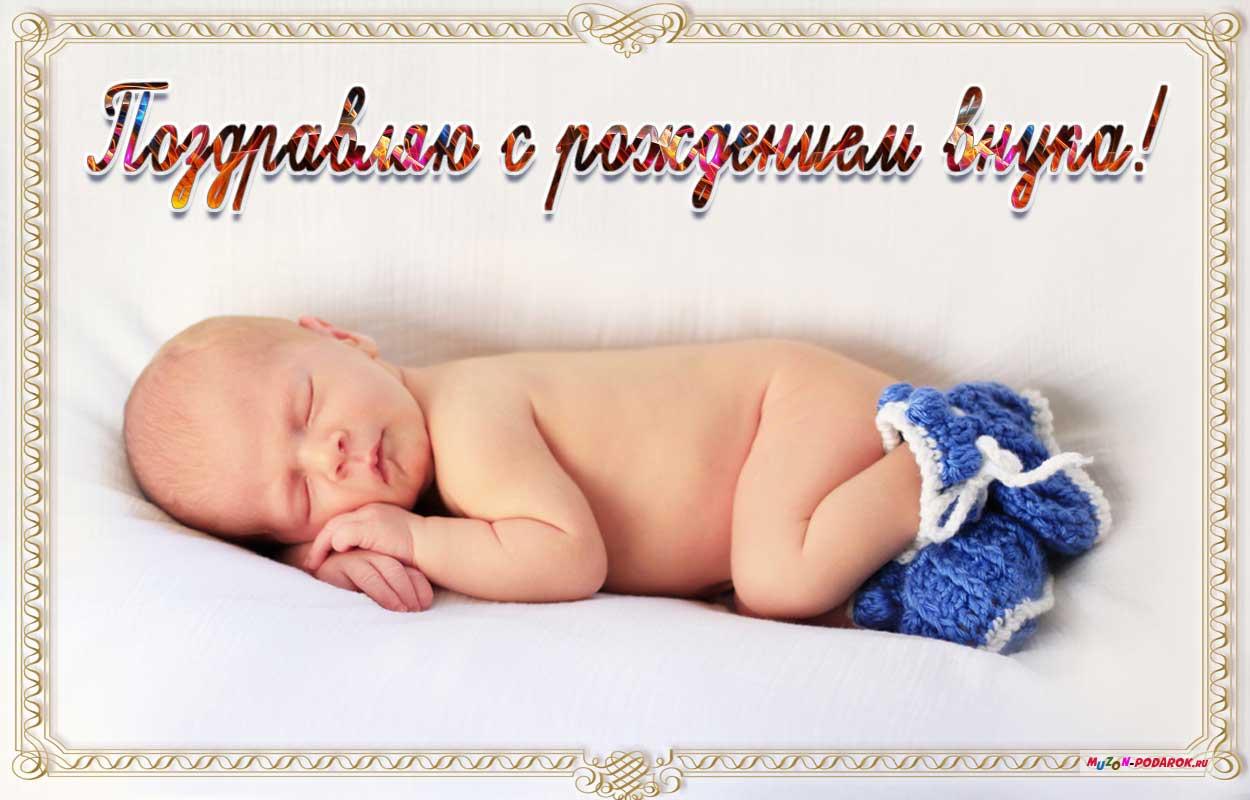 С рождением внуков открытка