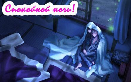 Оригинальная картинка спокойной ночи любимому парню! скачать открытку бесплатно | 123ot