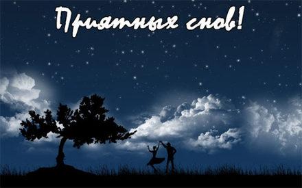 Оригинальная открытка с пожеланием спокойной и доброй ночи любимому парню! скачать открытку бесплатно | 123ot