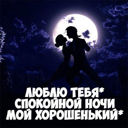 Романтическая открытка с пожеланием спокойной и доброй ночи любимому мужу! скачать открытку бесплатно | 123ot