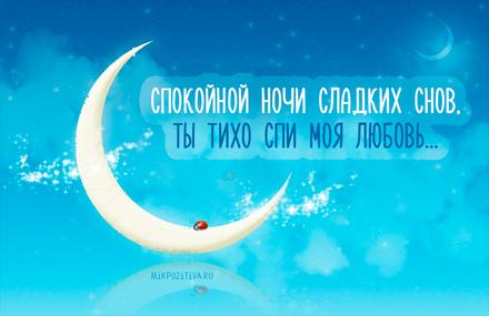 Романтическая открытка спокойной ночи любимому мужу! скачать открытку бесплатно | 123ot