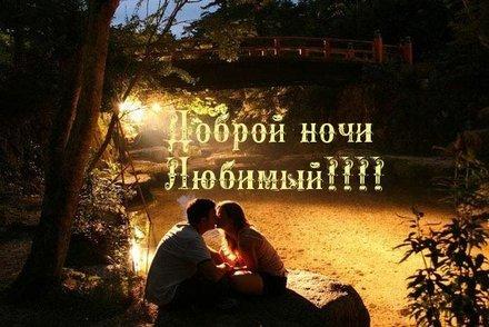 Великолепная картинка с пожеланием спокойной и доброй ночи любимому мужу! скачать открытку бесплатно | 123ot