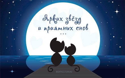 Великолепная открытка с пожеланием спокойной и доброй ночи для любимого человека! скачать открытку бесплатно | 123ot
