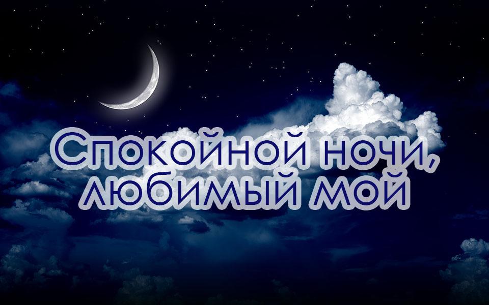 Открытка с спокойной ночи любимый, сделанная