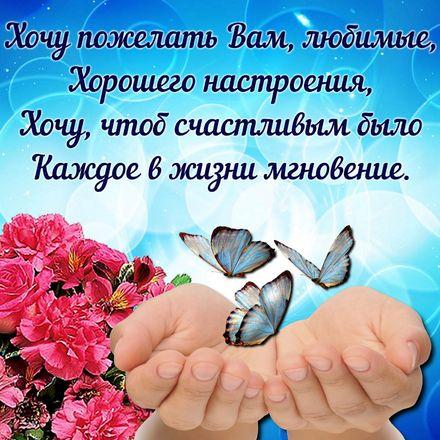 Яркая, красивая открытка хорошего настроения! Бабочки в ладонях для хорошего настроения. Скачать открытку хорошего настроения бесплатно онлайн! скачать открытку бесплатно | 123ot