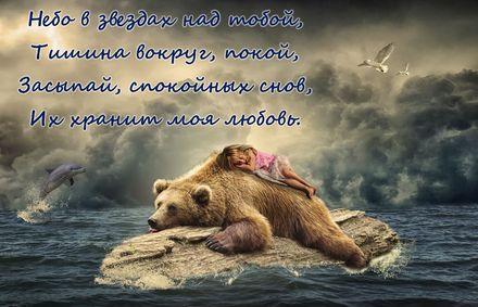 Яркая, красивая открытка спокойной ночи, сладких снов! Девочка спящая на спине медведя. Скачать открытку спокойной ночи бесплатно онлайн! скачать открытку бесплатно | 123ot