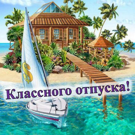 Яркая, красивая открытка на тему отпуска! Домик на острове для классного отпуска. Скачать открытку хорошего отпуска, хорошо отдохнуть бесплатно онлайн! скачать открытку бесплатно | 123ot