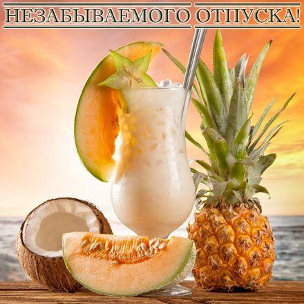 Яркая, красивая открытка на тему отпуска! Экзотические фрукты и красивый коктейль. Скачать открытку хорошего отпуска, хорошо отдохнуть бесплатно онлайн! скачать открытку бесплатно | 123ot