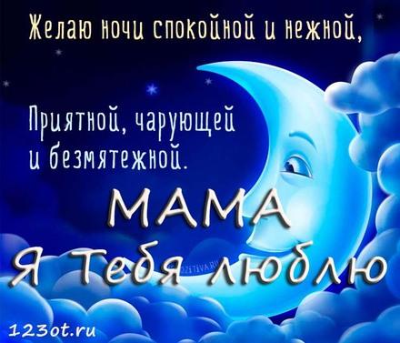 Живая картинка с пожеланием спокойной и волшебной ночи для любимой мамочки! Мама, я тебя люблю! скачать открытку бесплатно | 123ot
