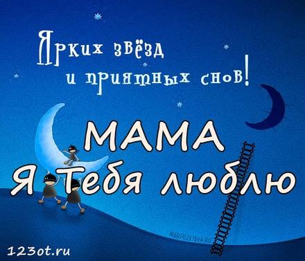 Живая картинка спокойной и милой, нежной ночи для любимой мамы! Мама, Я Тебя люблю! скачать открытку бесплатно | 123ot