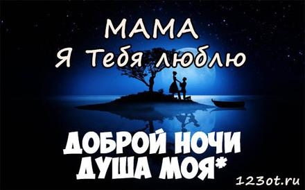Живая открытка с пожеланием спокойной и волшебной ночи для любимой мамы! Мама, Я Тебя люблю! скачать открытку бесплатно   123ot