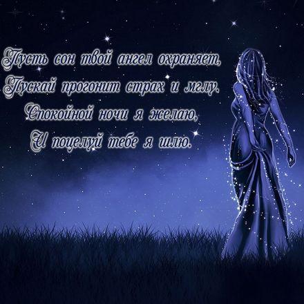 Яркая, красивая открытка спокойной ночи, сладких снов! Картинка с девушкой и пожеланием на ночь. Скачать открытку спокойной ночи бесплатно онлайн! скачать открытку бесплатно | 123ot