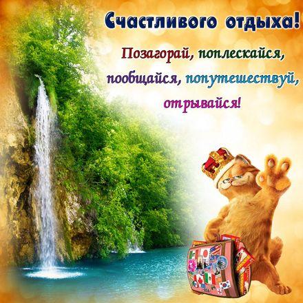 Яркая, красивая открытка на тему отпуска! Котик желает счастливого отдыха. Скачать открытку хорошего отпуска, хорошо отдохнуть бесплатно онлайн! скачать открытку бесплатно   123ot