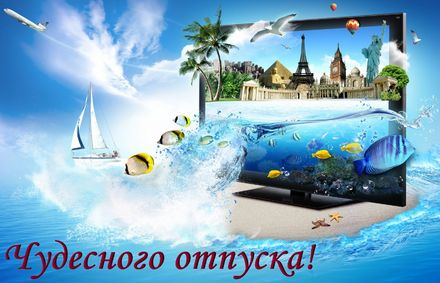 Яркая, красивая открытка на тему отпуска! Красивая картинка к чудесному отпуску. Скачать открытку хорошего отпуска, хорошо отдохнуть бесплатно онлайн! скачать открытку бесплатно | 123ot