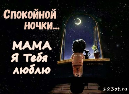 Красивая картинка с пожеланием спокойной и волшебной ночи маме! скачать открытку бесплатно | 123ot