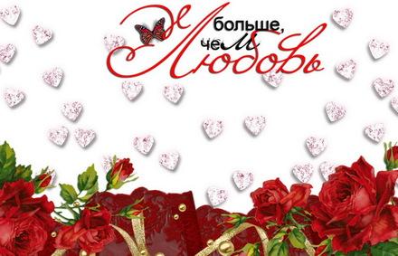 Яркая, красивая открытка для любимой, любимого! Красивая надпись на фоне сердечек. Скачать открытку на тему любовь и романтика бесплатно онлайн! скачать открытку бесплатно   123ot